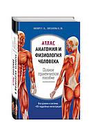 Билич Г.Л., Зигалова Е.Ю. Атлас: анатомия и физиология человека