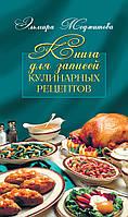 Меджитова Э.Д. Книга для записей кулинарных рецептов