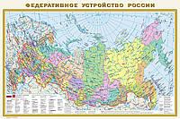 . Политическая карта мира. Федеративное устройство Российской Федерации
