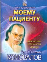 Коновалов С.С. Моему пациенту