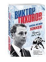 Тихонова Т.В. Виктор Тихонов. Жизнь во имя хоккея