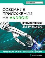 МакГрат М. Создание приложений на Android для начинающих
