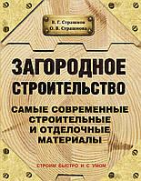 Страшнов В., Страшнова О. Загородное строительство. Самые современные строительные и отделочные материалы