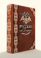 Муравьев-Карсский Н.Н. Комплект. Русские на Босфоре (книга+футляр)