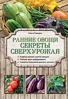 Городец О.В. Ранние овощи. Секреты сверхурожая