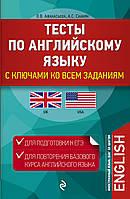 Афанасьева О.В., Саакян А.С. Тесты по английскому языку. С ключами ко всем заданиям
