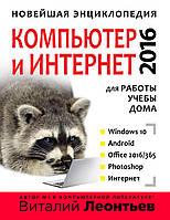 Леонтьев В.П. Новейшая энциклопедия. Компьютер и интернет 2016