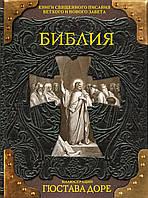 Доре Г. Библия. Книги Священного Писания Ветхого и Нового Завета
