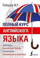 Рубцова М.Г. Полный курс английского языка