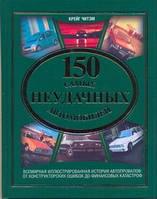 Читэм К. 150 самых неудачных автомобилей