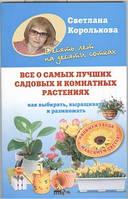 Королькова С.М. Все о самых лучших садовых и комнатных растениях