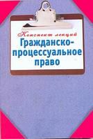 Образцова Л. Гражданско-процессуальное право