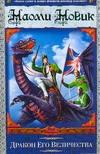 Новик Наоми Дракон его Величества