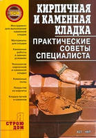 Иванушкина А.Г. Кирпичная и каменная кладка