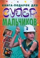 Белов Н.В. Книга - подарок для супермальчиков