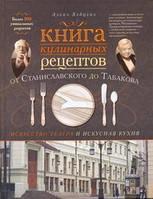 Зайцева Алена Книга кулинарных рецептов от Станиславского до Табакова