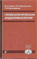 Серов В.Н., Прилепская В.Н., Овсянникова Т.В. Гинекологическая эндокринология