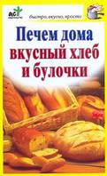Костина Д. Печем дома вкусный хлеб и булочки