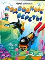 Успенский Э.Н. Подводные береты