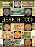 Рабин П.Б. Деньги СССР (70 лет советских капиталов)