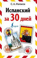 Матвеев С.А. Испанский за 30 дней