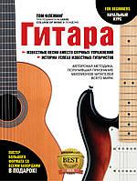 Флеминг Т. Гитара для начинающих