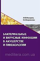 Макаров И.О., Боровкова Е.И. Бактериальные и вирусные инфекции в акушерстве и гинекологии