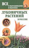 Литвинова Т. Все о выращивании и выгонке луковичных растений в России