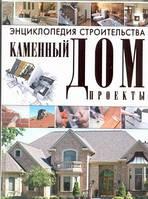 Россинский В.Н. Энциклопедия строительства. Каменный дом