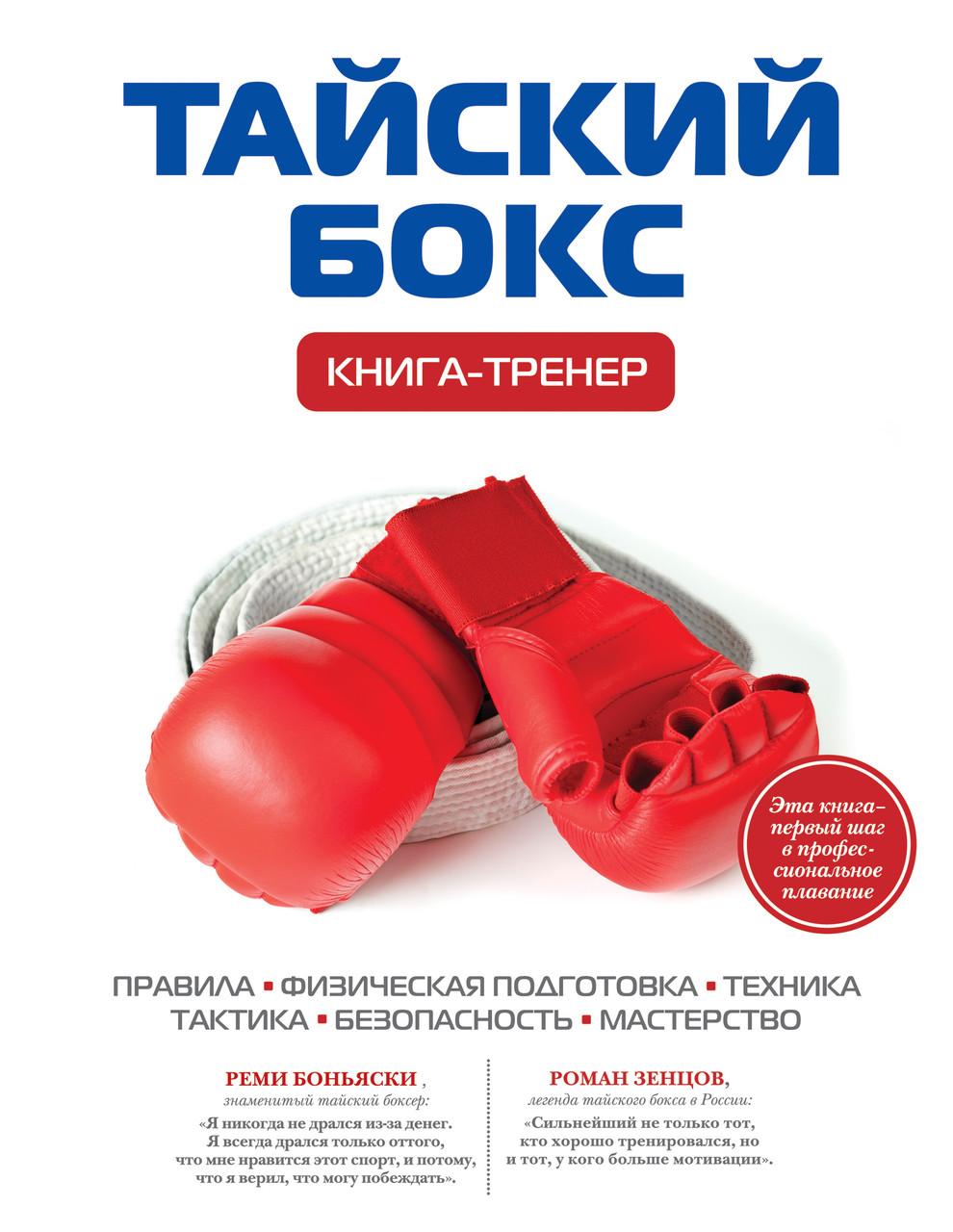 Щегрикович Д.В. Тайский бокс. Книга-тренер - Книжный интернет магазин LiderBooks в Харькове