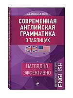 Ионина А.А., Саакян А.С. Современная английская грамматика в таблицах. 3-е издание
