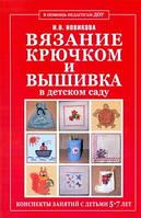 Новикова И.В. Вязание крючком и вышивка в детском саду