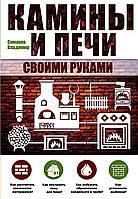 Симаков В.Г. Камины и печи своими руками