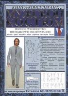 Белоусова Т. Мужской костюм: Полное руководство по подбору и эксплуатации