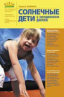 Зимина Л.Б. Солнечные дети с синдромом Дауна