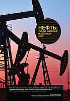 Нефть: люди, которые изменили мир, фото 1