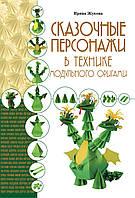 Жукова И.В. Сказочные персонажи в технике модульного оригами