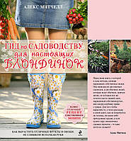 Митчелл А. Гид по садоводству для настоящих блондинок (Подарочные издания. Энциклопедии цветовода, дачника (обложка))
