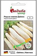 """Семена редьки зимней Дайкон, среднеспелый, 3 г, """"Satimex"""", Германия"""