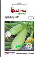 Семена кабачка Эзра F1, 5 шт,  Голландия