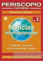 Periscopio-revіsta. Noticias internacionales 1. Учебное пособие по испанскому языку
