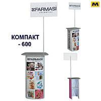 Промо стойка с печатью КОМПАКТ-600