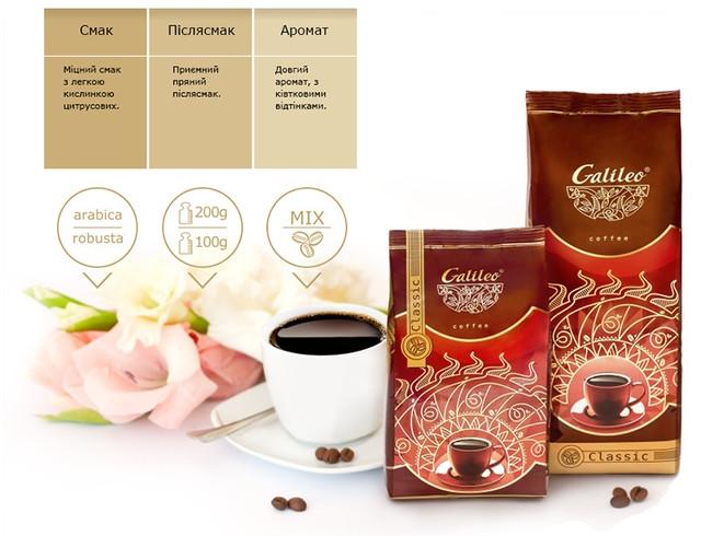 Кофе Галилео класик фото