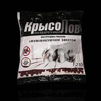 Крысолов экструзийные гранулы 210 гр, средство от крыс и мышей