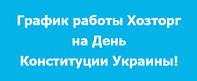 График работы Хозторг, Харьков на День Конституции Украины!