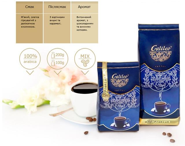 Кофе Галилео премиум фото