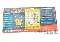 Плакат обучающий Букварик Play Smart (русский)