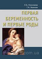 Николаева Л.Б., Ушакова Г.А. Первая беременность и первые роды. Руководство