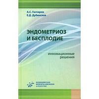 Гаспаров А.С, Дубинская Е.Д. Эндометриоз и бесплодие: инновационные решения