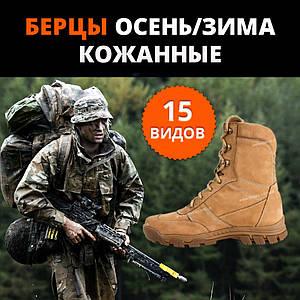 Берцы 15 ВИДОВ для военных, милитаристов осень / зима